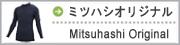 ミツハシオリジナル