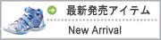 最新発売アイテム