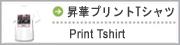 ミツハシオリジナル昇華プリントTシャツ