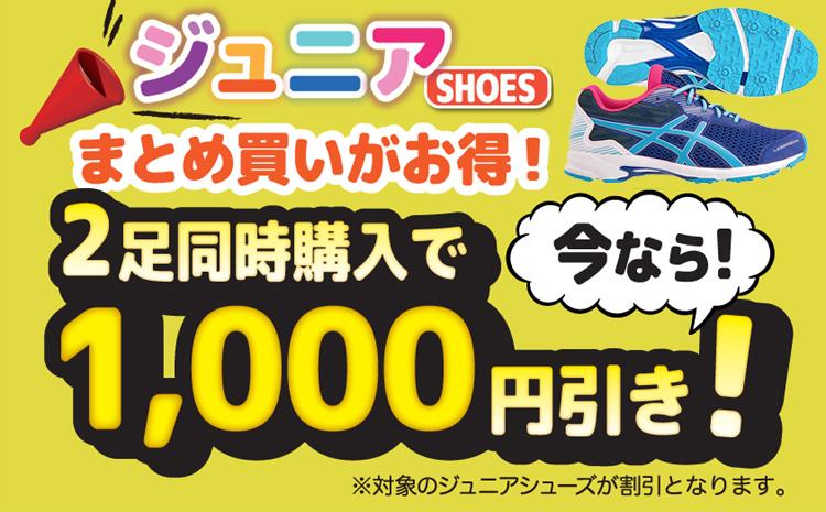 ジュニアシューズ2点お買い上げで更に1000円OFF