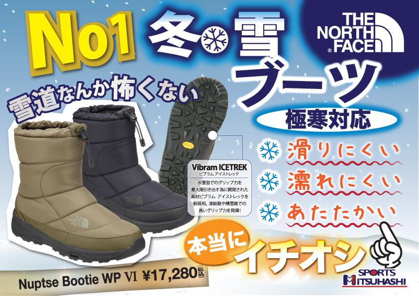 ノースフェイス ヌプシブーティー ウォータープルーフ VI NF51873