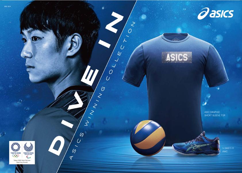 asics AWC アシックス ウィニングコレクション バレーボール