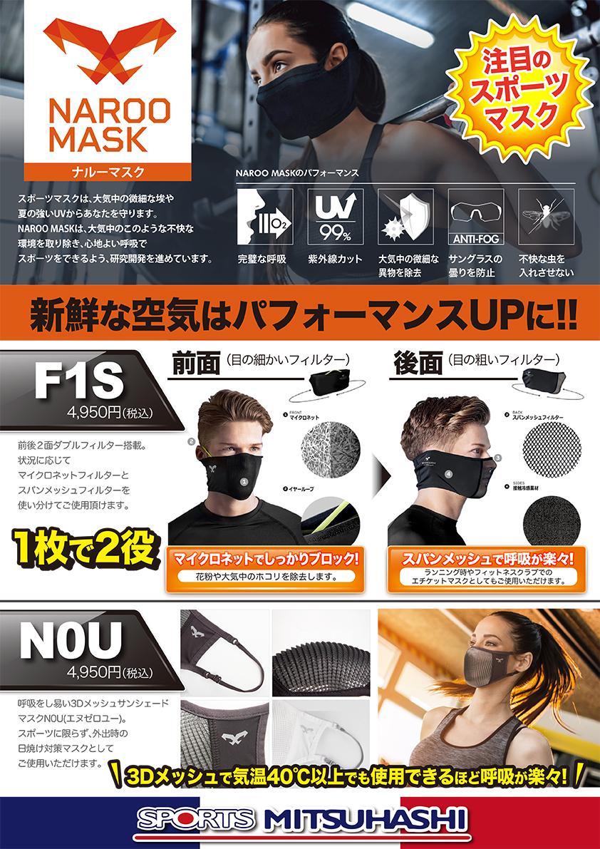 ナルー NAROO スポーツマスク