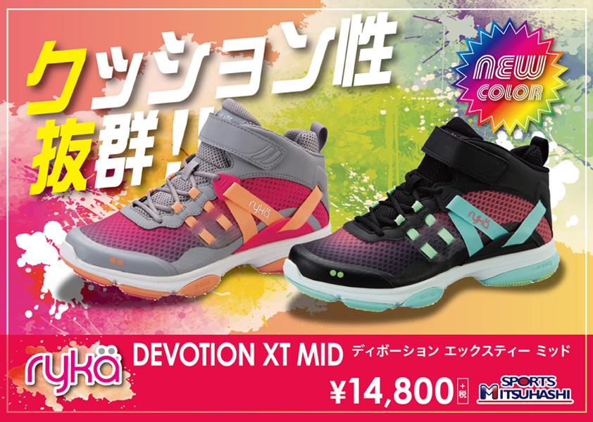 ライカ RYKA DEVOTION XT MID ディボーション エ