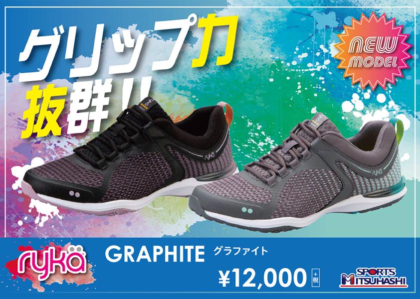 ライカ RYKA GRAPHITE グラファイト シューズ 2020春夏モデル