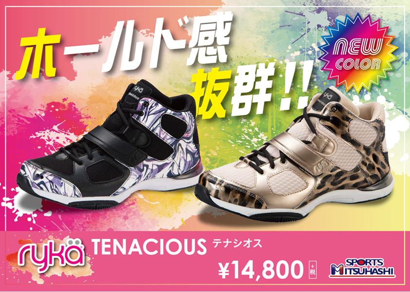 ライカ RYKA TENACIOUS テナシオス シューズ 2020春夏モデル