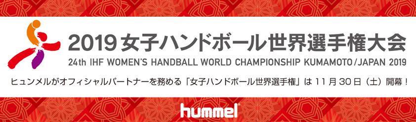 ヒュンメル 女子ハンドボール世界選手権大会