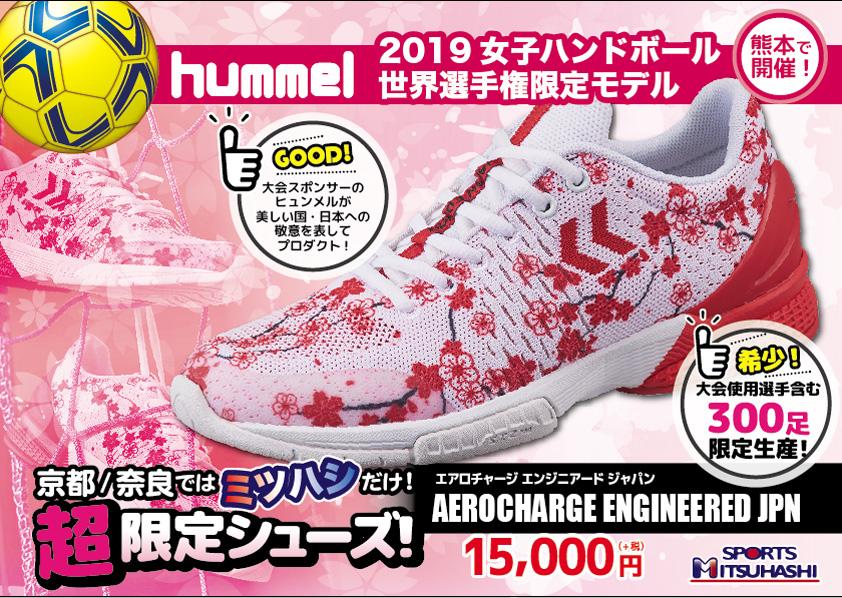ヒュンメル hummel AEROCHARGE ENGINEERED JPN シューズ 限定モデル
