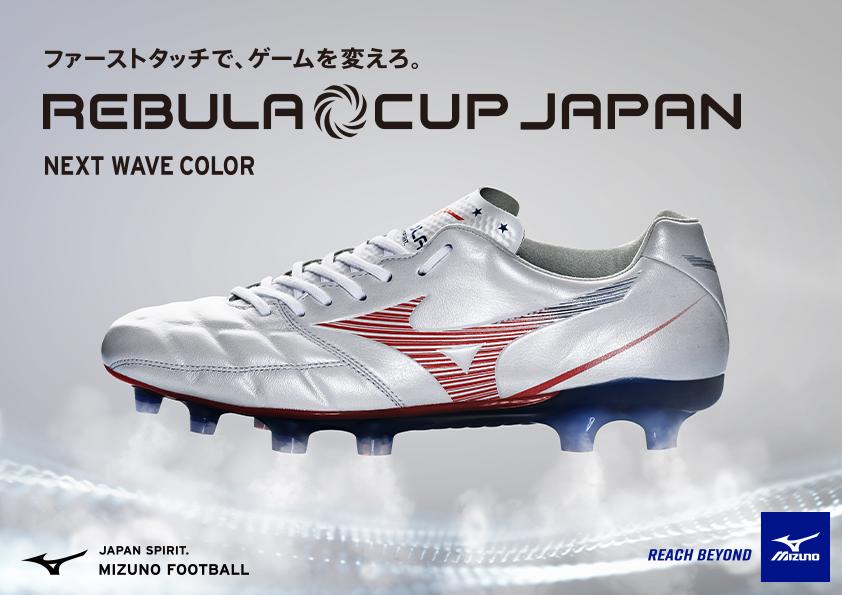 ミズノ MIZUNO REBULA CUP JAPAN サッカースパイク