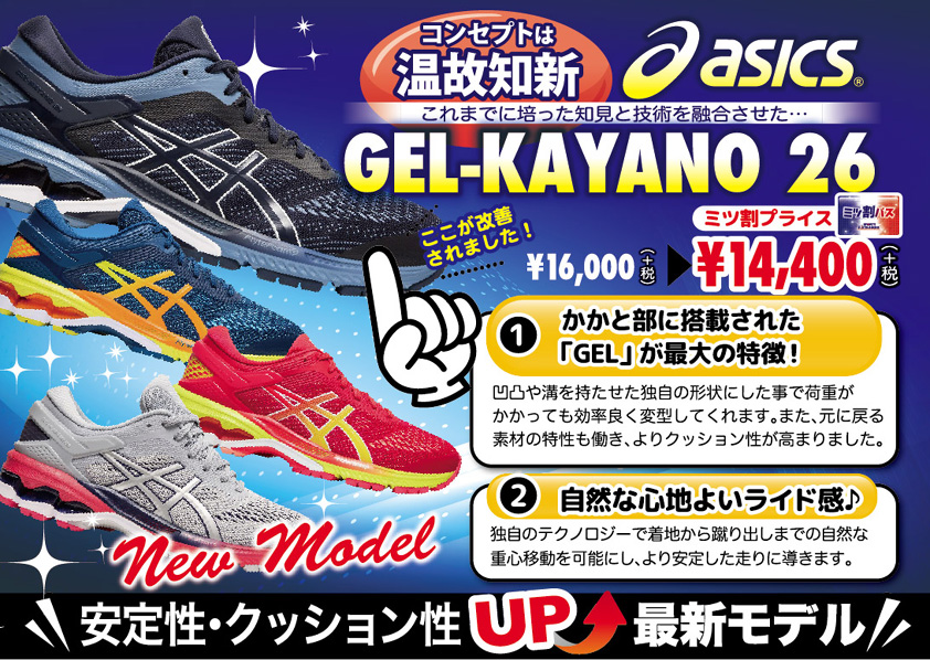 アシックス asics GEL-KAYANO 26 ゲルカヤノ26 ランニングシューズ