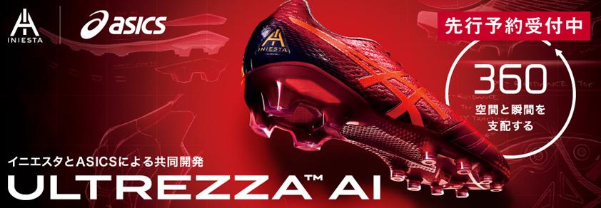 アシックス asics ULTREZZA AI 2002 サッカースパイク イニエスタ選手シグネチャーモデル 1103A020-600