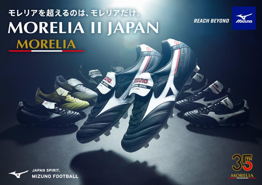 ミズノ MIZUNO モレリアII JAPAN サッカースパイク