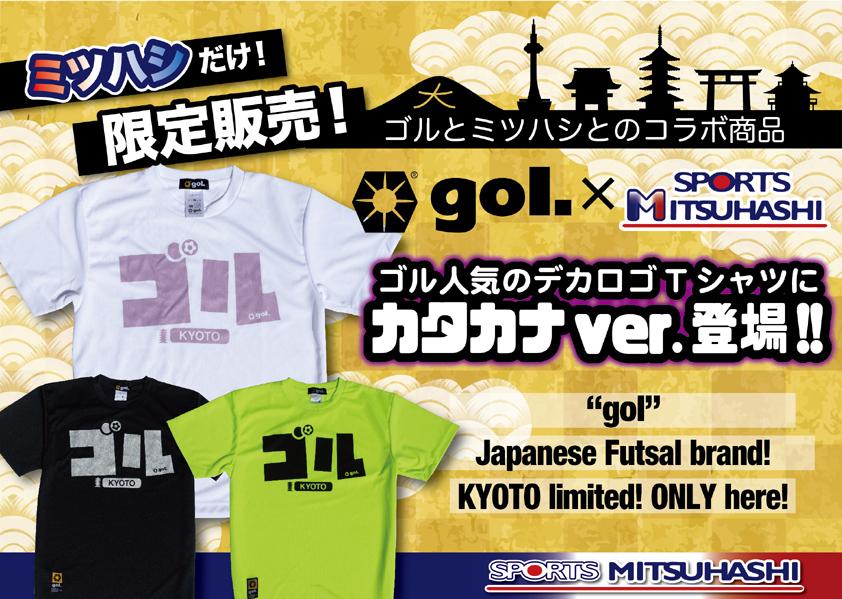 GOL×ミツハシ限定コラボTシャツ