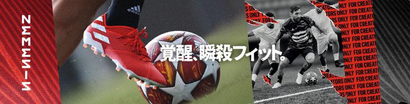 adidasサッカーシューズ