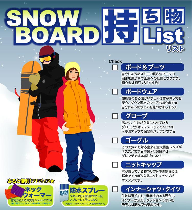 スノーボード持ち物リスト