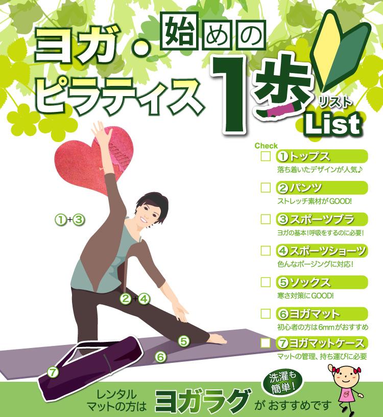 ヨガ・ピラティス初めの1歩リスト!