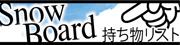 Snowboard/スノーボード持ち物リスト