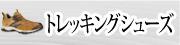 """アウトドア・トレッキングシューズ"""""""