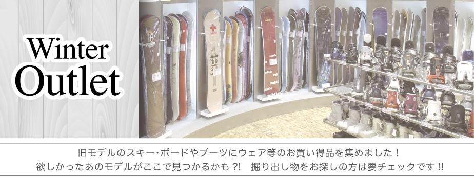 旧モデルのスキー・ボードやブーツにウェア等のお買い得品を集めました!!