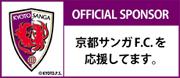 スポーツミツハシは京都サンガのオフィシャルスポンサーです
