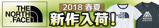 ザ・ノースフェイスの2018春夏新作モデル入荷!