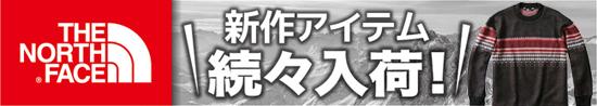 ザ・ノースフェイスの新作アイテム入荷!