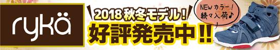 RYKA2018秋冬モデルシューズのご予約受付中!