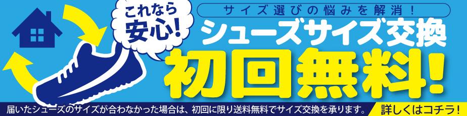 シューズ・サンダルのサイズ交換が初回送料無料に!