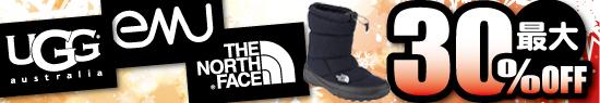 ノースフェイスにUGG・EMUのブーツが定価より最大30%OFF!