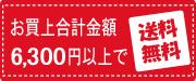 お買上1万円以上で送料無料