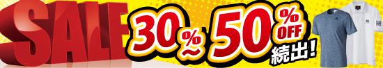 クリアランスセール!ウェア・シューズが定価より30~50%OFF続出!