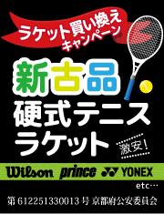 新古品硬式テニスラケット買い替えキャンペーン