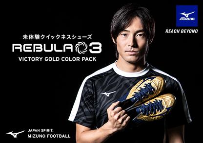 ミズノ MIZUNO レビュラ 3 JAPAN サッカースパイク P1GA2060-14
