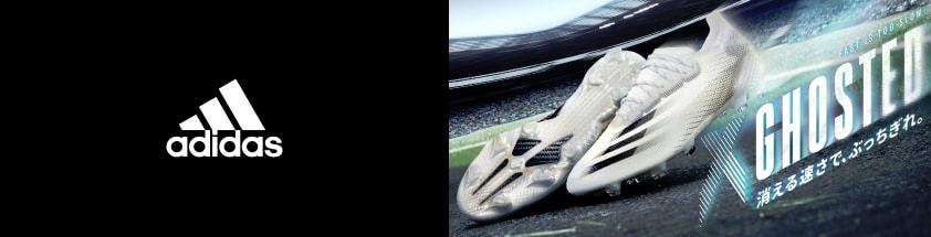 adidas アディダス ゴースト サッカースパイク