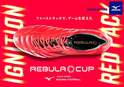 ミズノ MIZUNO レビュラ CUP JAPAN サッカースパイク P1GA2070-60