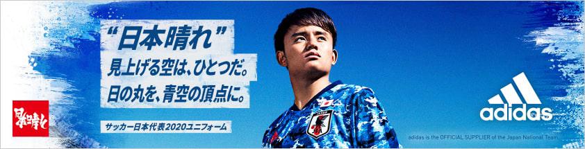 アディダス adidas サッカー日本代表 2020 レプリカ ホームユニフォーム JAPAN HOME JERSEY ED7350
