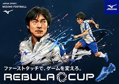 ミズノ MIZUNO レビュラ CUP サッカーシューズ