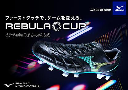 レビュラ CUP JAPAN サッカースパイク P1GA2070-18