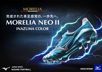 ミズノ MIZUNO モレリア NEO 2 サッカースパイク P1GA1950-23