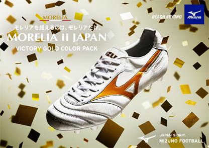 ミズノ MIZUNO モレリアII JAPAN サッカースパイク P1GA2001-50