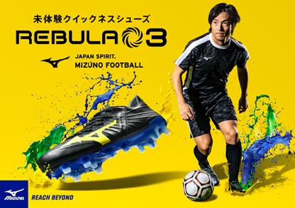 ミズノ MIZUNO レビュラ 3 JAPAN サッカースパイク